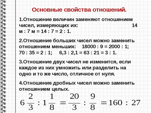 Основные свойства отношений. Отношение величин заменяют отношением чисел, изм...