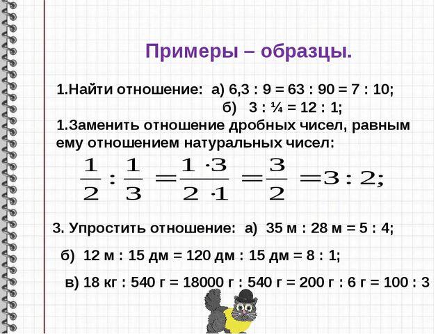 3. Упростить отношение: а) 35 м : 28 м = 5 : 4; б) 12 м : 15 дм = 120 дм : 15...