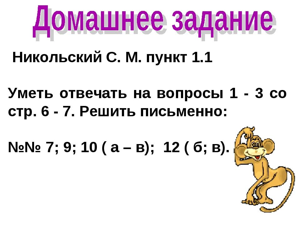 Никольский С. М. пункт 1.1 Уметь отвечать на вопросы 1 - 3 со стр. 6 - 7. Ре...