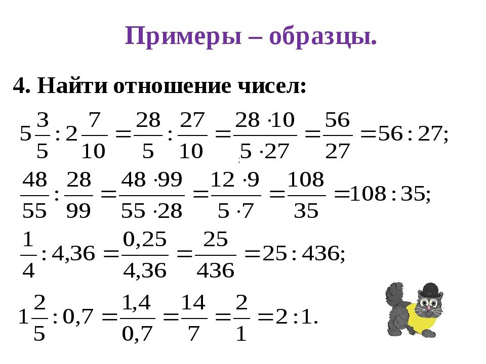 ; Примеры – образцы. 4. Найти отношение чисел: