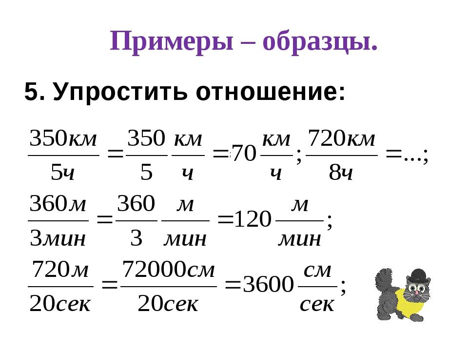 ; Примеры – образцы. 5. Упростить отношение: