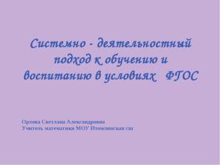 Системно - деятельностный подход к обучению и воспитанию в условиях ФГОС Орло