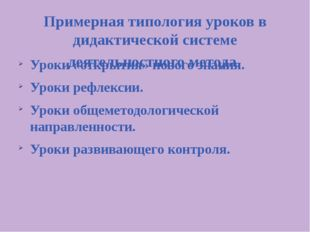 Примерная типология уроков в дидактической системе деятельностного метода. Ур