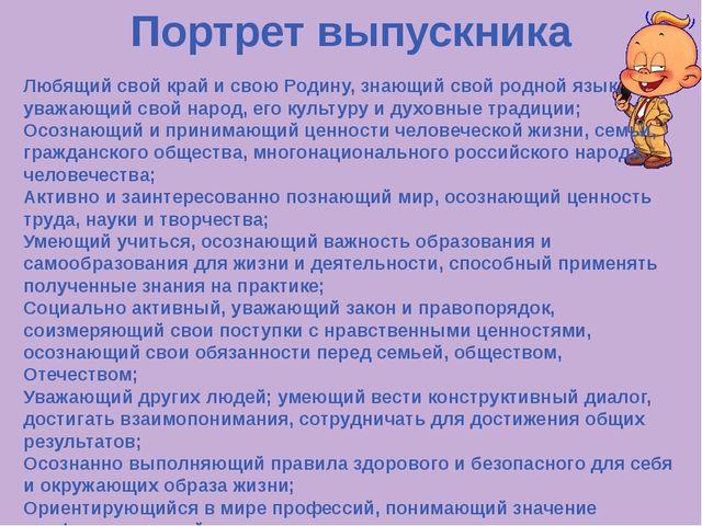 Портрет выпускника Любящий свой край и свою Родину, знающий свой родной язык,...