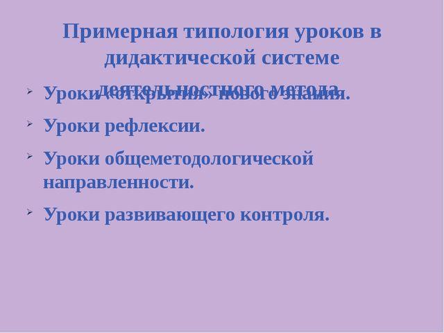 Примерная типология уроков в дидактической системе деятельностного метода. Ур...