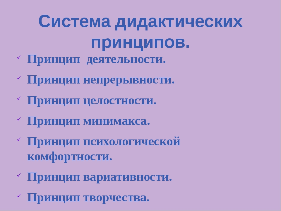 Система дидактических принципов. Принцип деятельности. Принцип непрерывности....