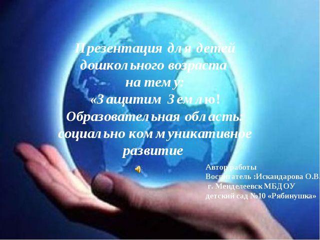 Презентация для детей дошкольного возраста на тему: «Защитим Землю! Образова...
