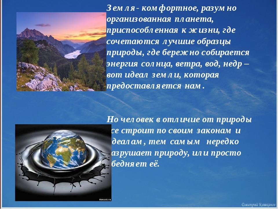 Земля- комфортное, разумно организованная планета, приспособленная к жизни,...