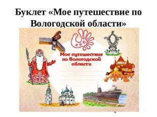 Буклет «Мое путешествие по Вологодской области»