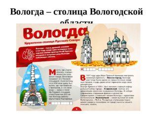 Вологда – столица Вологодской области
