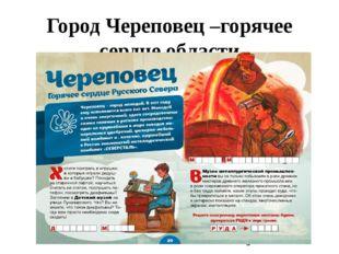 Город Череповец –горячее сердце области