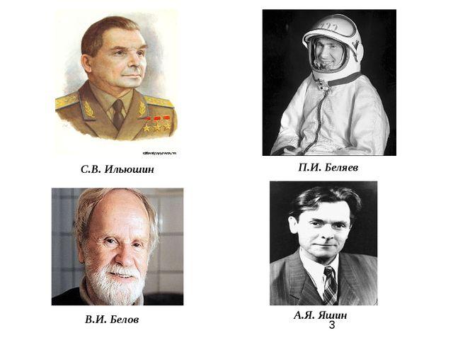 С.В. Ильюшин В.И. Белов А.Я. Яшин П.И. Беляев