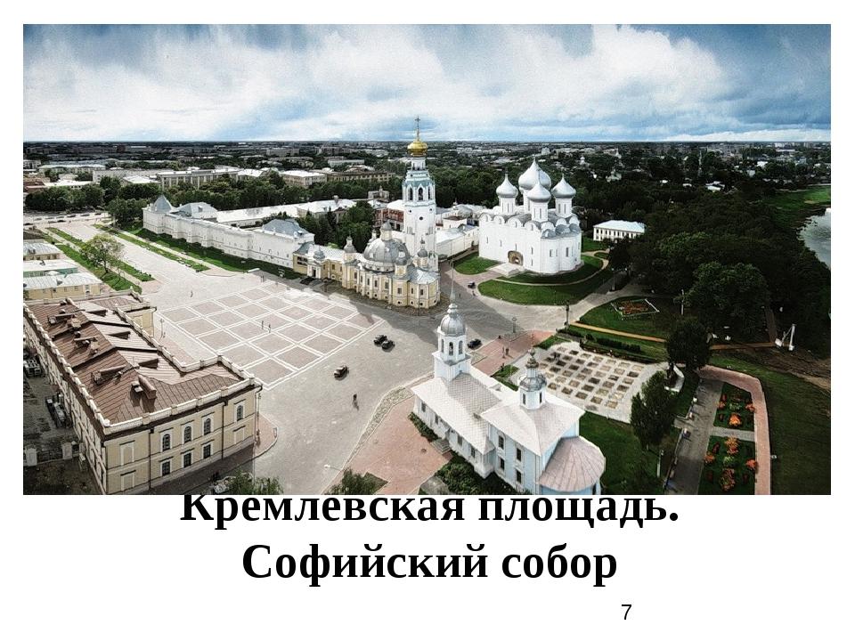 Кремлевская площадь. Софийский собор