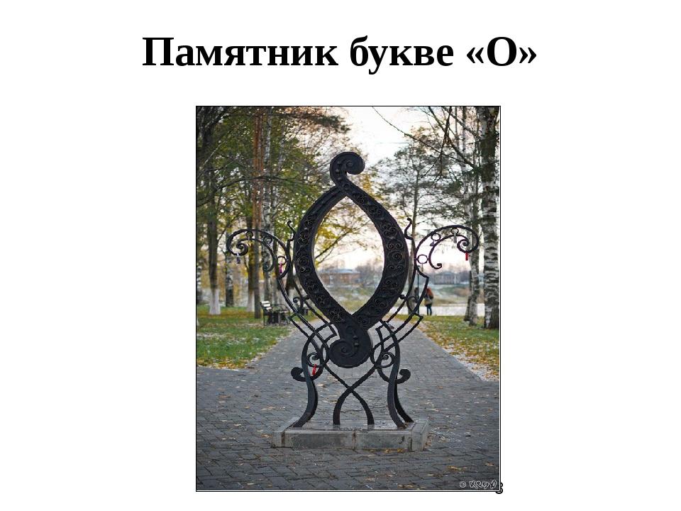 Памятник букве «О»