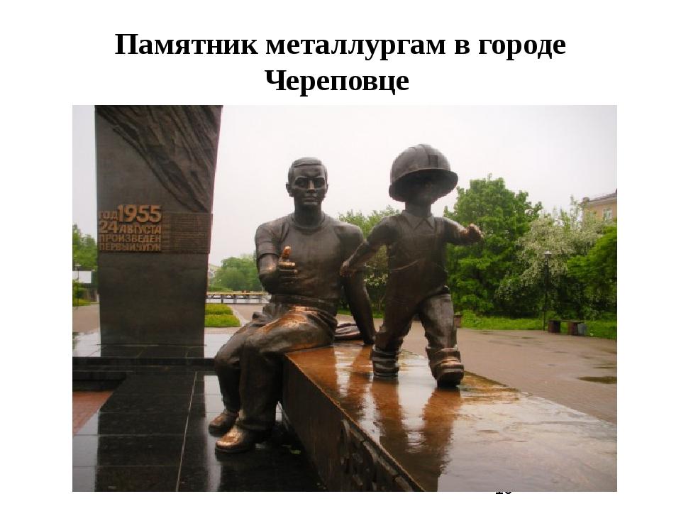 Памятник металлургам в городе Череповце