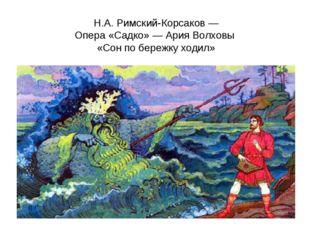 Н.А. Римский-Корсаков— Опера «Садко» — Ария Волховы «Сон по бережку ходил»