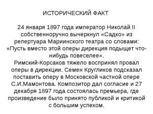 ИСТОРИЧЕСКИЙ ФАКТ 24 января 1897 года император Николай II собственноручно вы