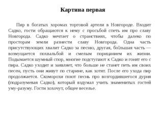 Картина первая Пир в богатых хоромах торговой артели в Новгороде. Входит Сад