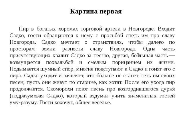 Картина первая Пир в богатых хоромах торговой артели в Новгороде. Входит Сад...