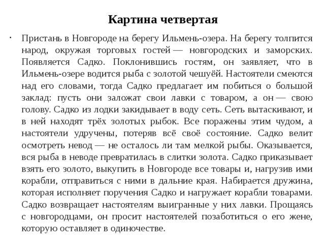 Картина четвертая Пристань в Новгороде на берегу Ильмень-озера. На берегу тол...