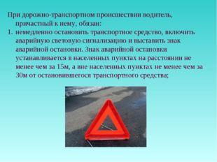 При дорожно-транспортном происшествии водитель, причастный к нему, обязан: не