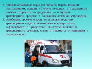 принять возможные меры для оказания первой помощи пострадавшим, вызвать «Скор