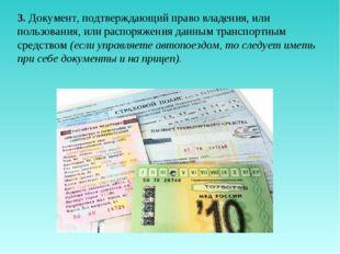 3. Документ, подтверждающий право владения, или пользования, или распоряжения
