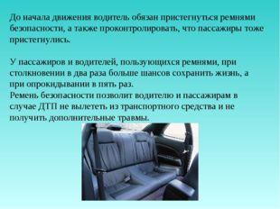 До начала движения водитель обязан пристегнуться ремнями безопасности, а такж