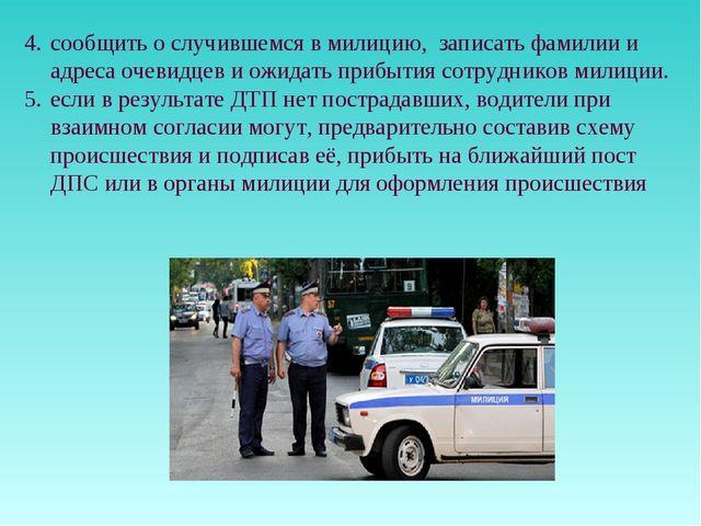 сообщить о случившемся в милицию, записать фамилии и адреса очевидцев и ожида...