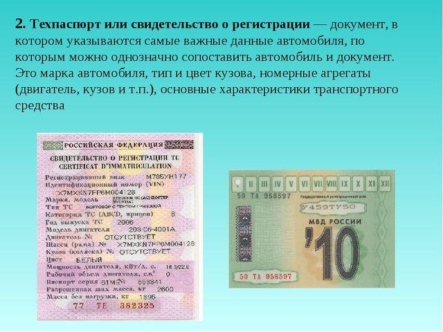 2. Техпаспорт или свидетельство о регистрации — документ, в котором указывают...