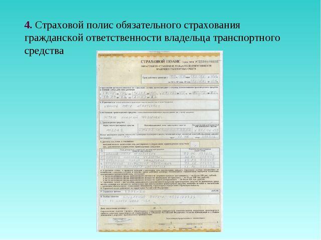 4. Страховой полис обязательного страхования гражданской ответственности влад...