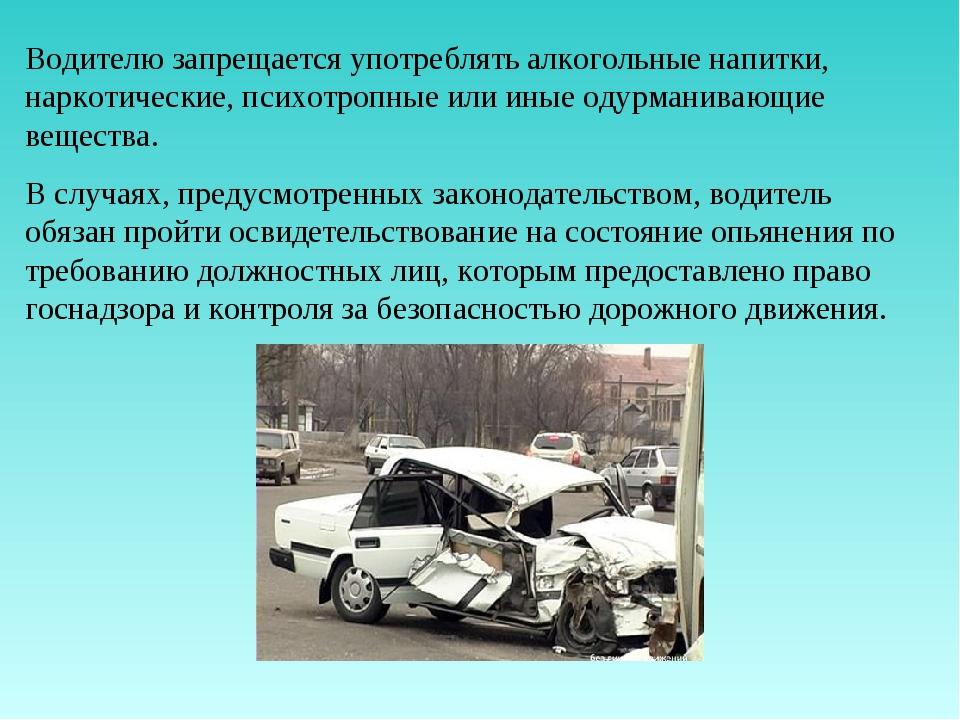 Водителю запрещается употреблять алкогольные напитки, наркотические, психотро...