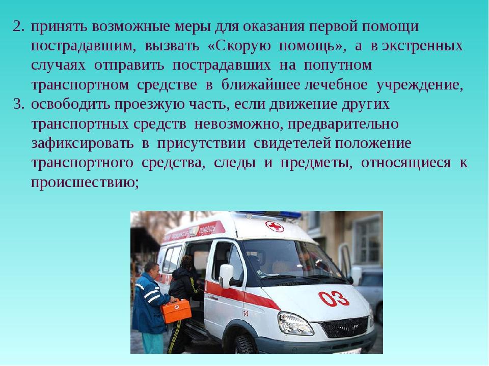 принять возможные меры для оказания первой помощи пострадавшим, вызвать «Скор...