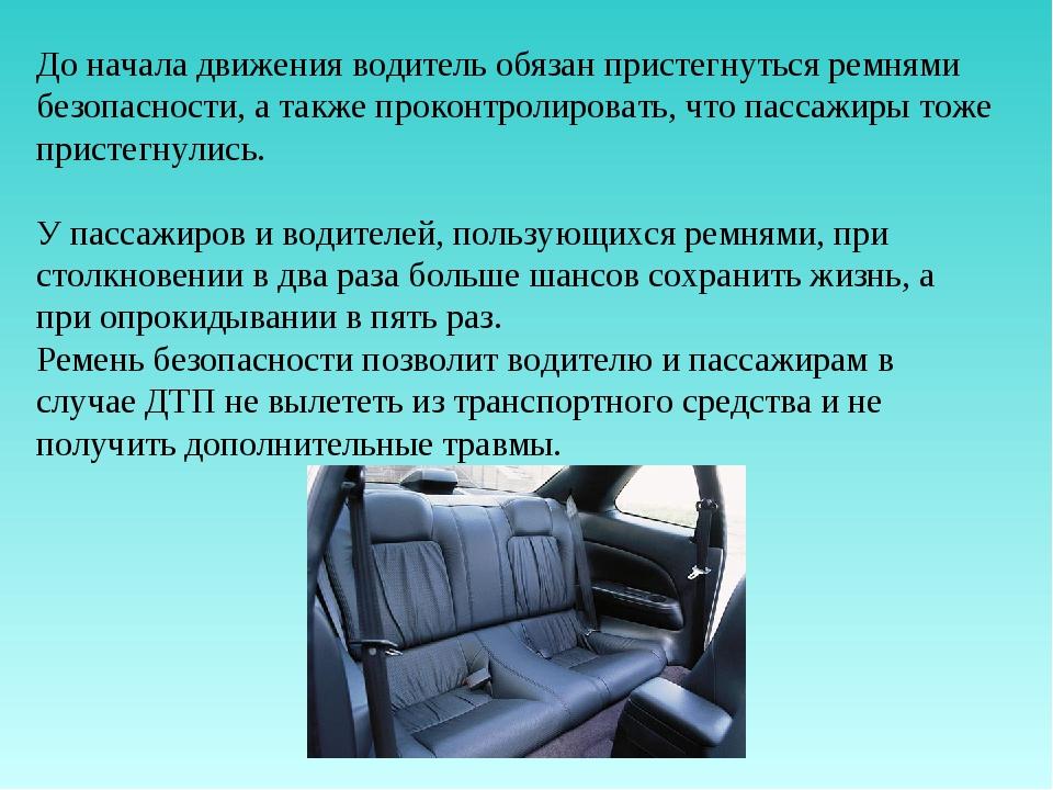 До начала движения водитель обязан пристегнуться ремнями безопасности, а такж...
