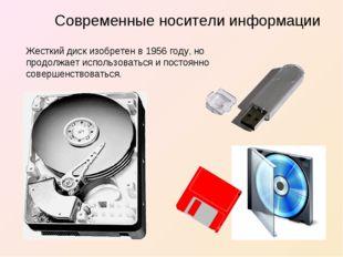 Современные носители информации Жесткий диск изобретен в 1956 году, но продол