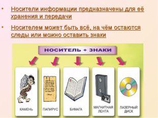 Носители информации предназначены для её хранения и передачи Носителем может