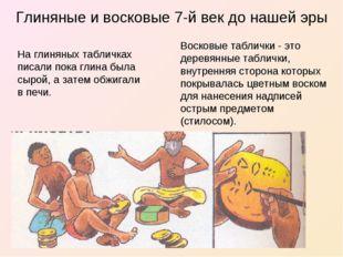 Глиняные и восковые 7-й век до нашей эры На глиняных табличках писали пока гл