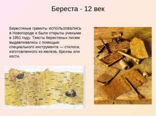 Береста - 12 век Берестяные грамоты использовались в Новогороде и были открыт