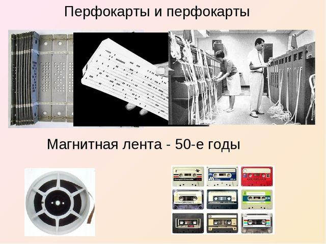 Перфокарты и перфокарты Магнитная лента - 50-е годы