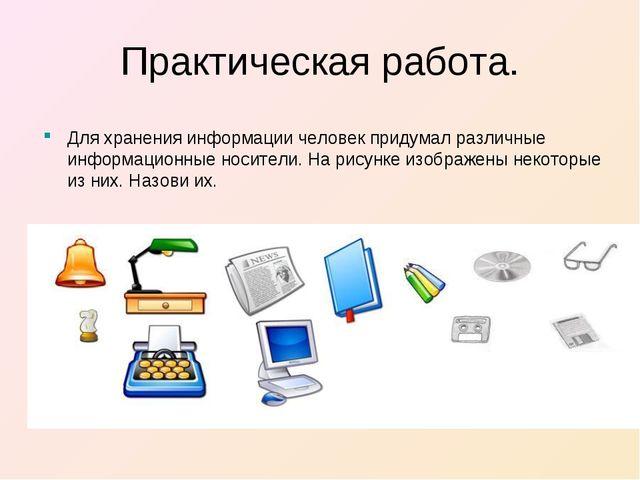 Практическая работа. Для хранения информации человек придумал различные инфор...