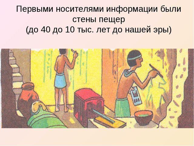 Первыми носителями информации были стены пещер (до 40 до 10 тыс. лет до нашей...