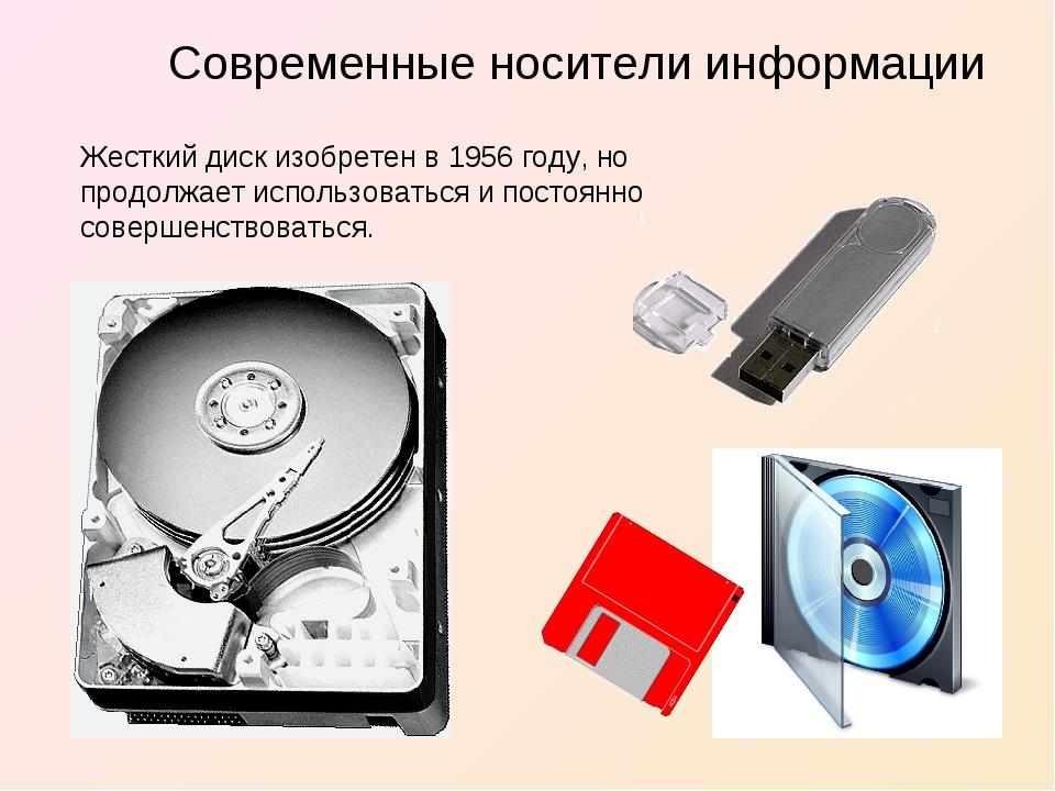 Современные носители информации Жесткий диск изобретен в 1956 году, но продол...