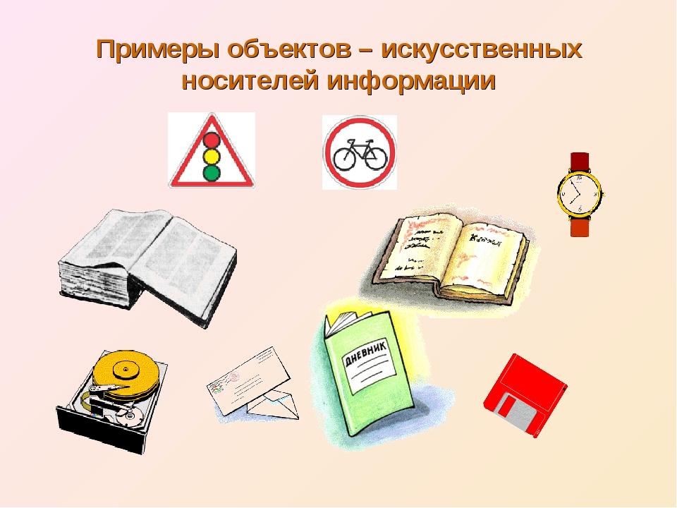 Примеры объектов – искусственных носителей информации