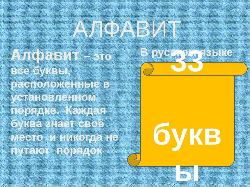 АЛФАВИТ Алфавит – это все буквы, расположенные в установленном порядке. Кажда...