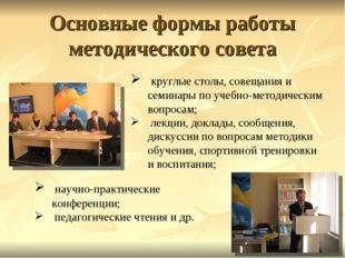 Основные формы работы методического совета круглые столы, совещания и семинар