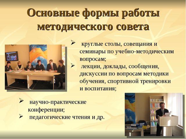 Основные формы работы методического совета круглые столы, совещания и семинар...