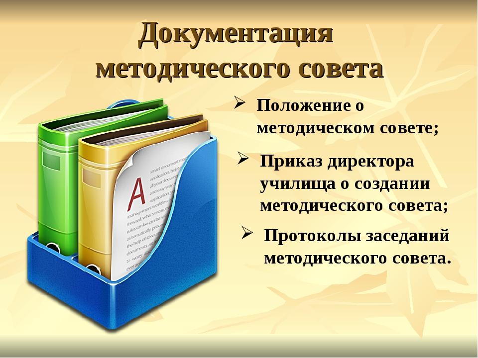 Документация методического совета Положение о методическом совете; Протоколы...