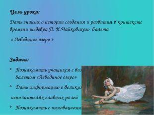 Цель урока: Дать знания о истории создания и развития в контексте времени шед