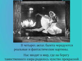 В четырех актах балета чередуются реальные и фантастические картины. Нас вво