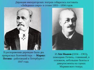 В распоряжении дирекции были два прекрасных балетмейстера — Мариус Петипа - р